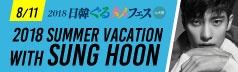2018 SUMMER VACATION with SUNG HOON in OSAKA