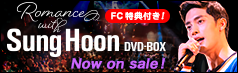 「Romance with Sunghoon」DVD-BOX